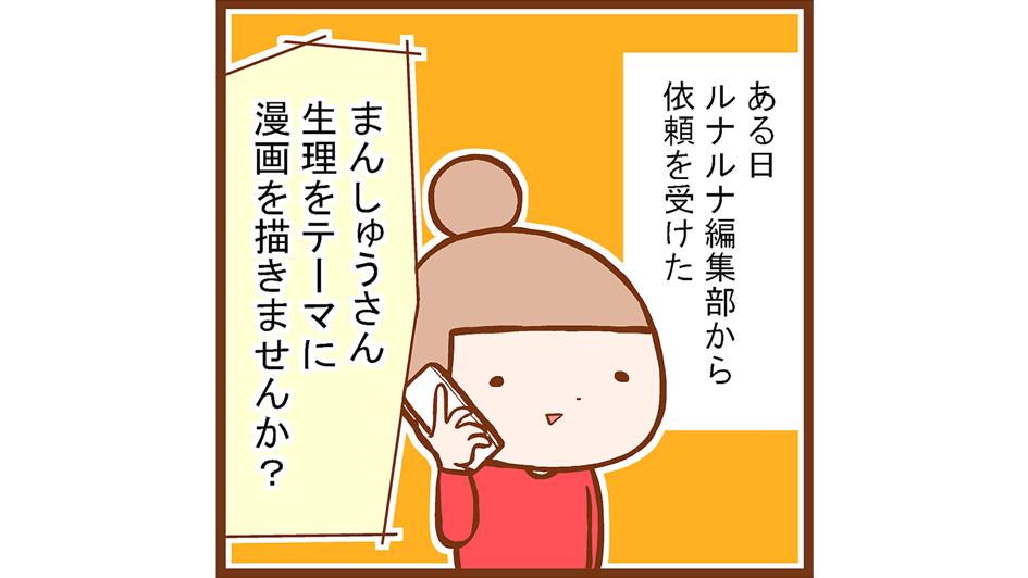 manshu01-11_s