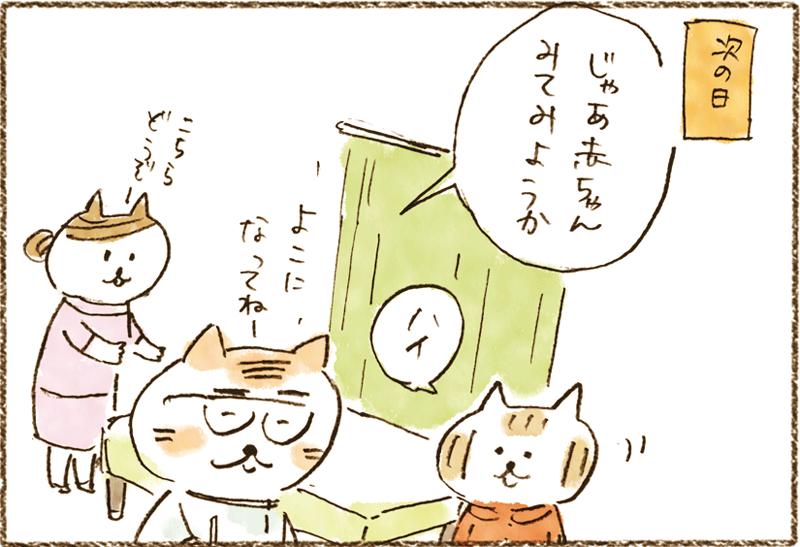 neko06_08[1]