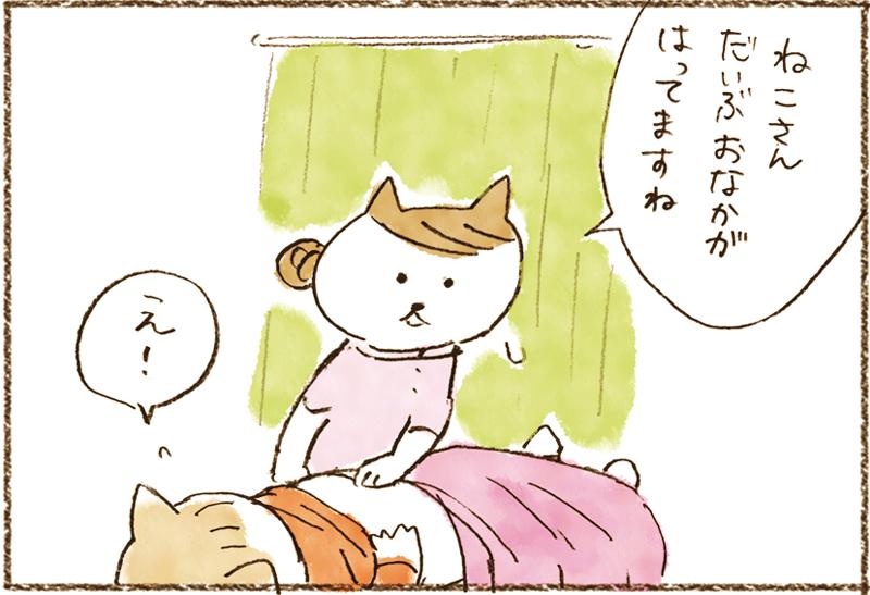 neko06_10[1]