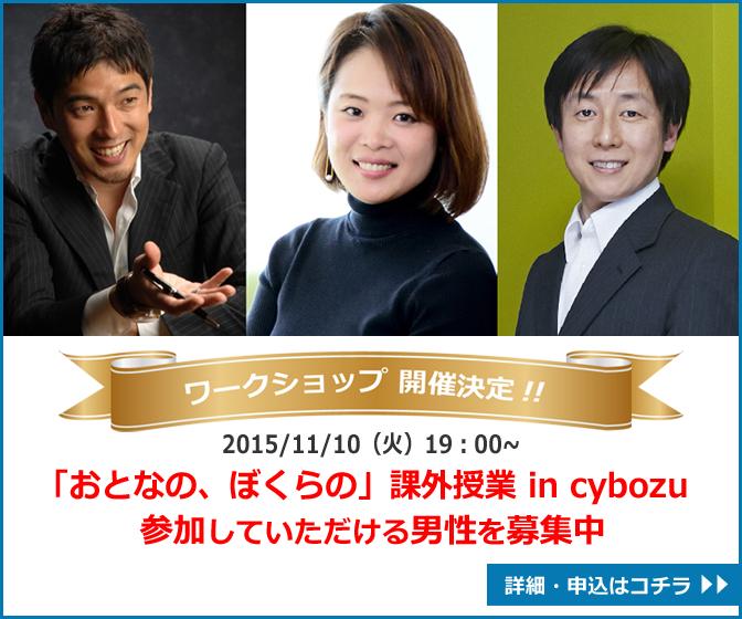 20151110cybozu_event