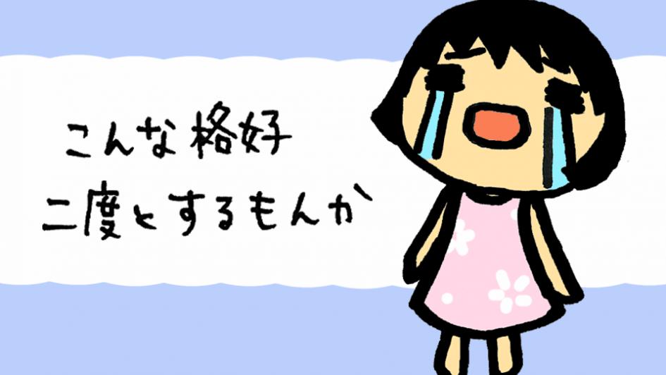 fuketsu