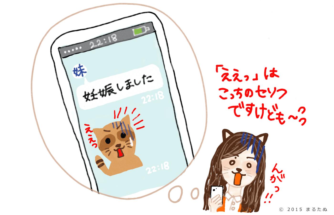 imouto_ninshin01_01[1]