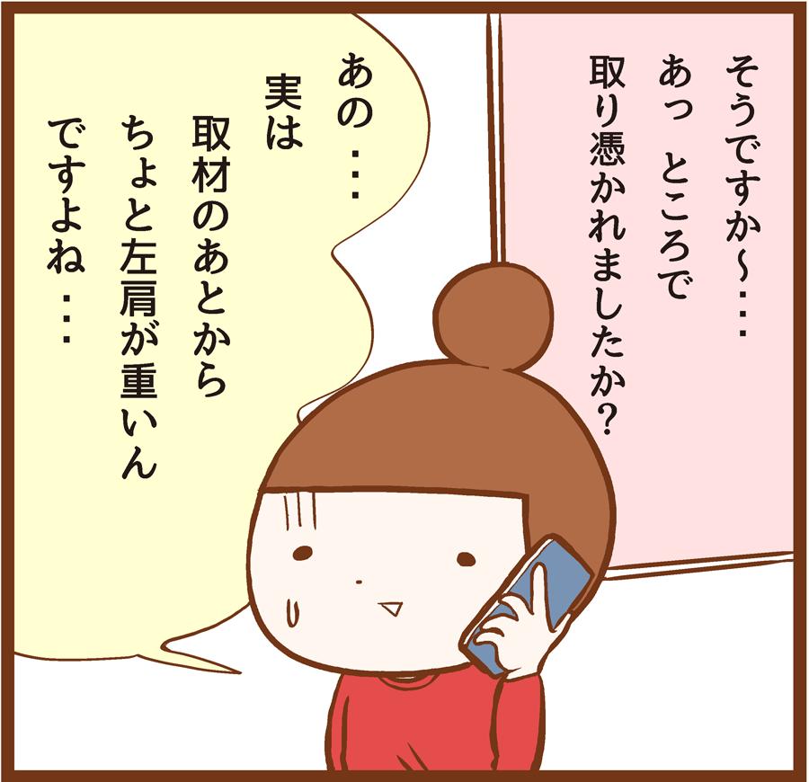 m-shinrei16-002[1]