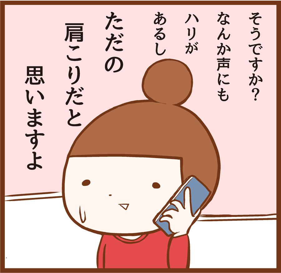 m-shinrei16-003[1]