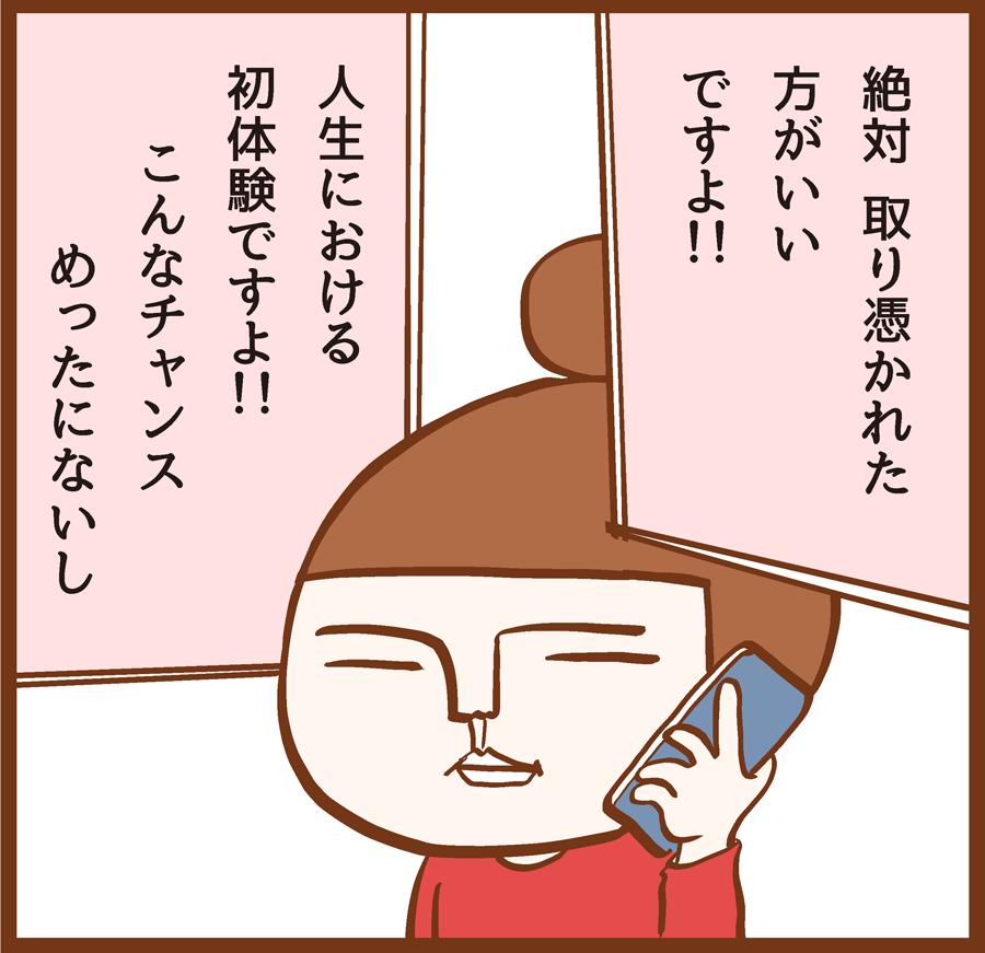 m-shinrei6-002[1]