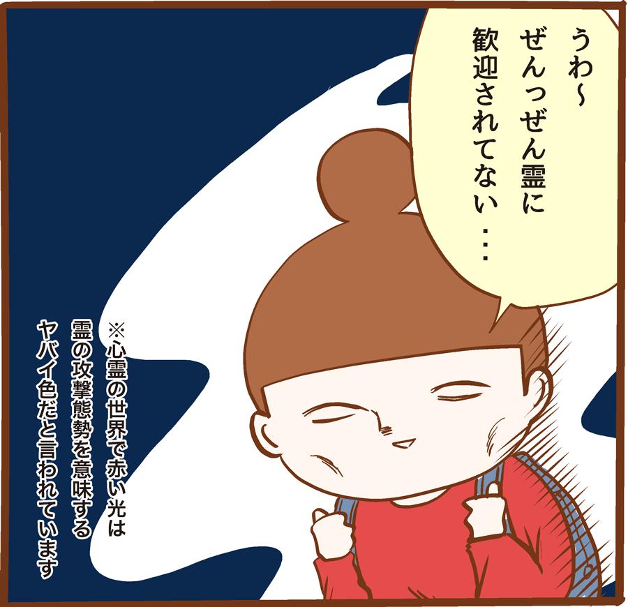 m-shinrei8-003[1]