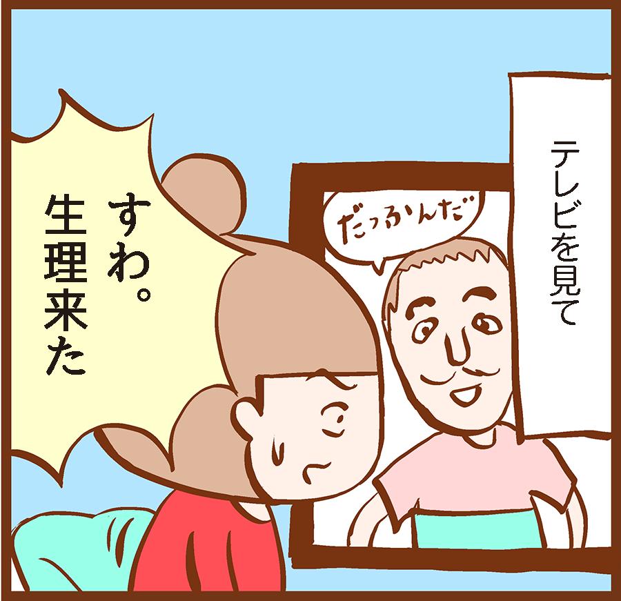 mankitsu_00011[1]