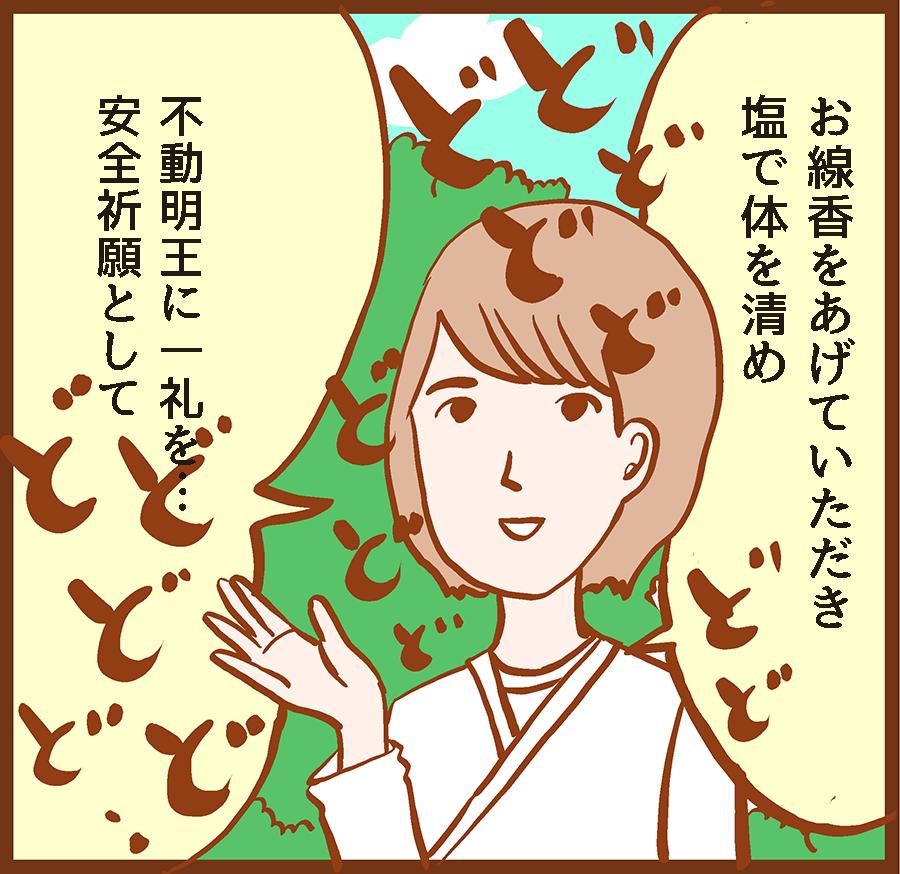 mankitsu_00027[1]