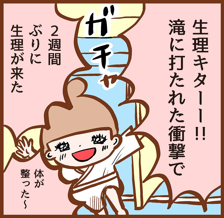 mankitsu_00047[1]