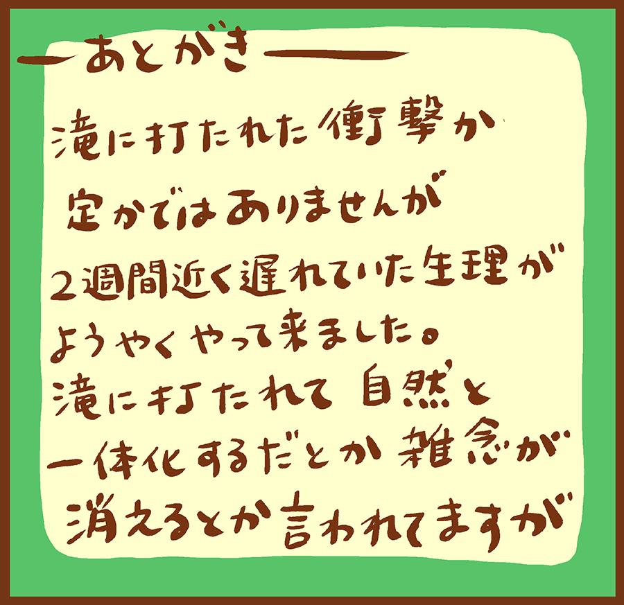 mankitsu_00049[1]