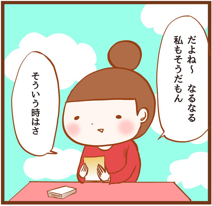 mankitsu_04_02-1[1]
