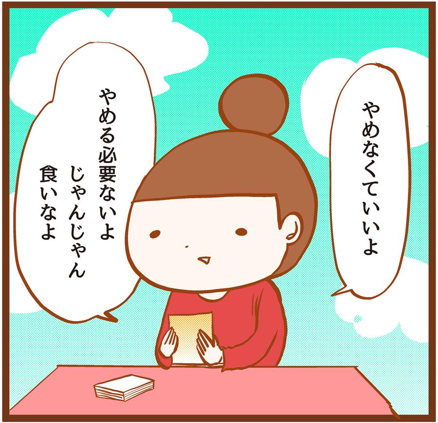 mankitsu_04_03-2[1]