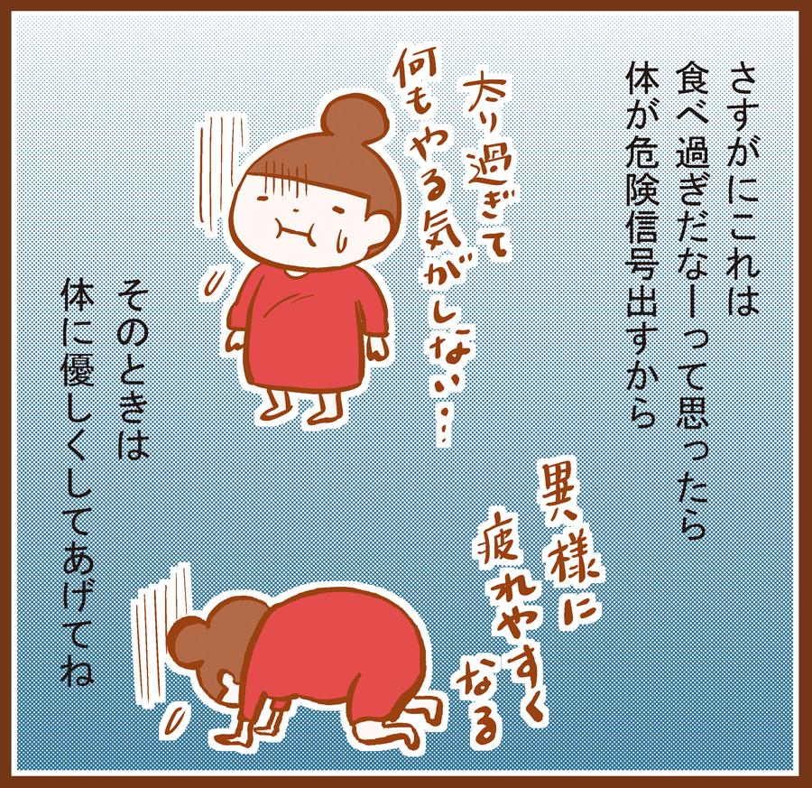 mankitsu_04_03-3[1]