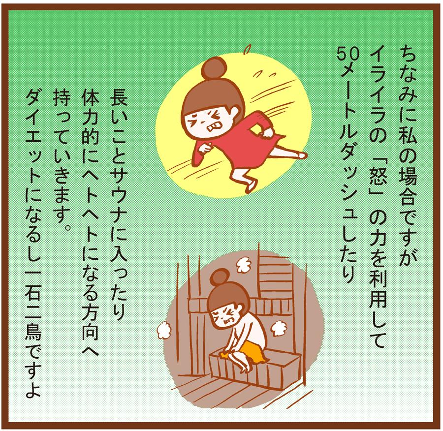 mankitsu_04_04-3[1]