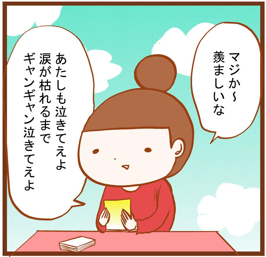 mankitsu_04_05-2[1]