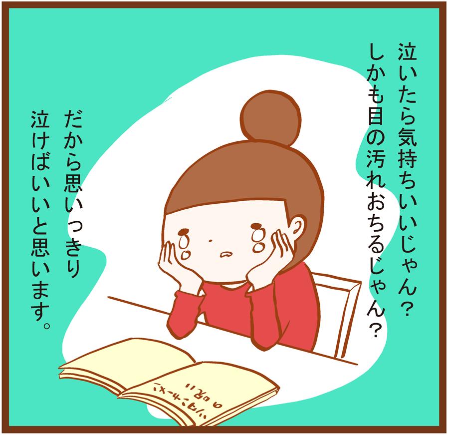 mankitsu_04_05-3[1]