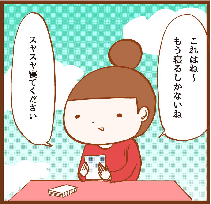 mankitsu_04_06-2[1]