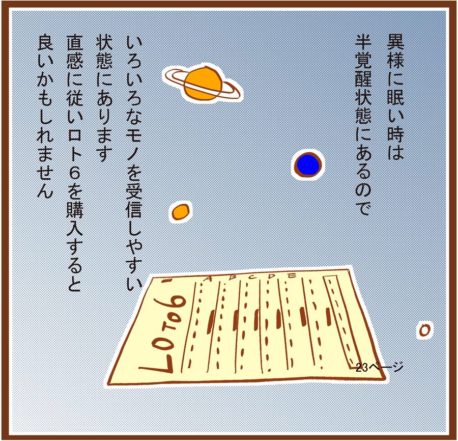 mankitsu_04_06-3[1]