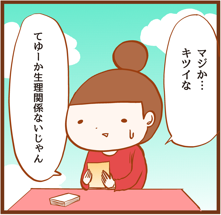 mankitsu_04_07-2[1]