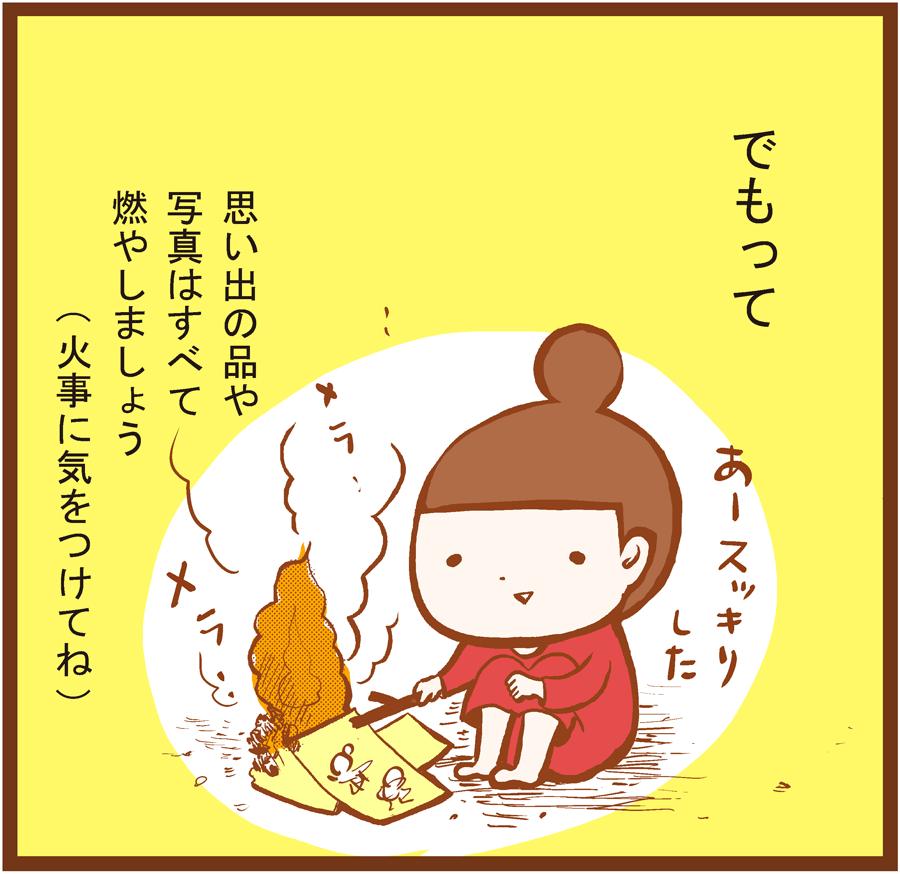mankitsu_04_07-5[1]