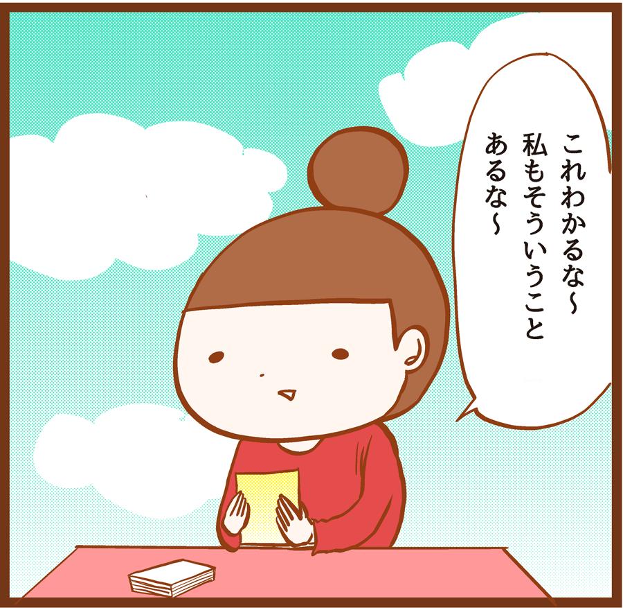 mankitsu_04_08-2[1]