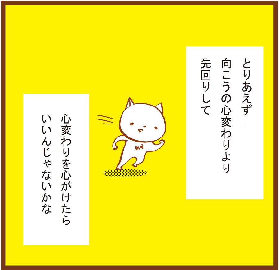 mankitsu_04_08-3[1]