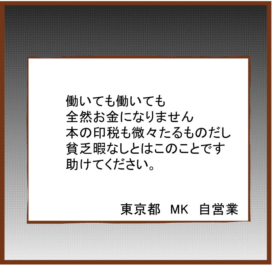 mankitsu_04_09-2[1]