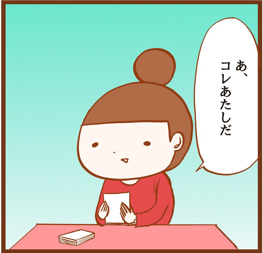 mankitsu_04_09-3[1]