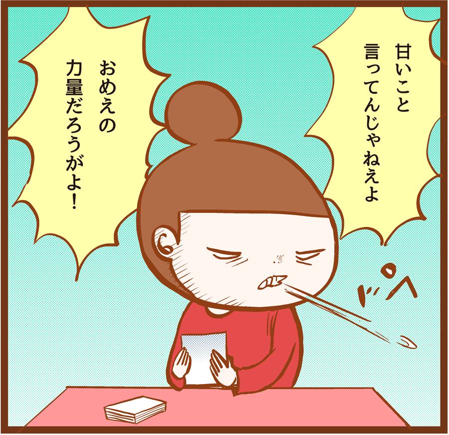 mankitsu_04_09-4[1]