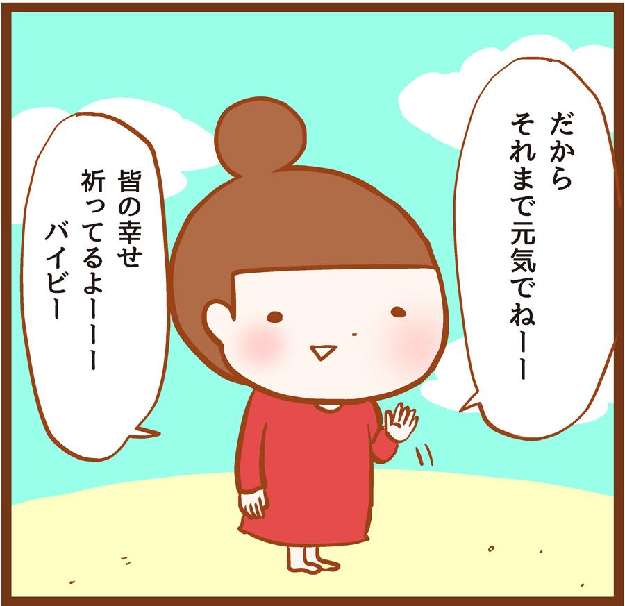 mankitsu_04_10-3[1]