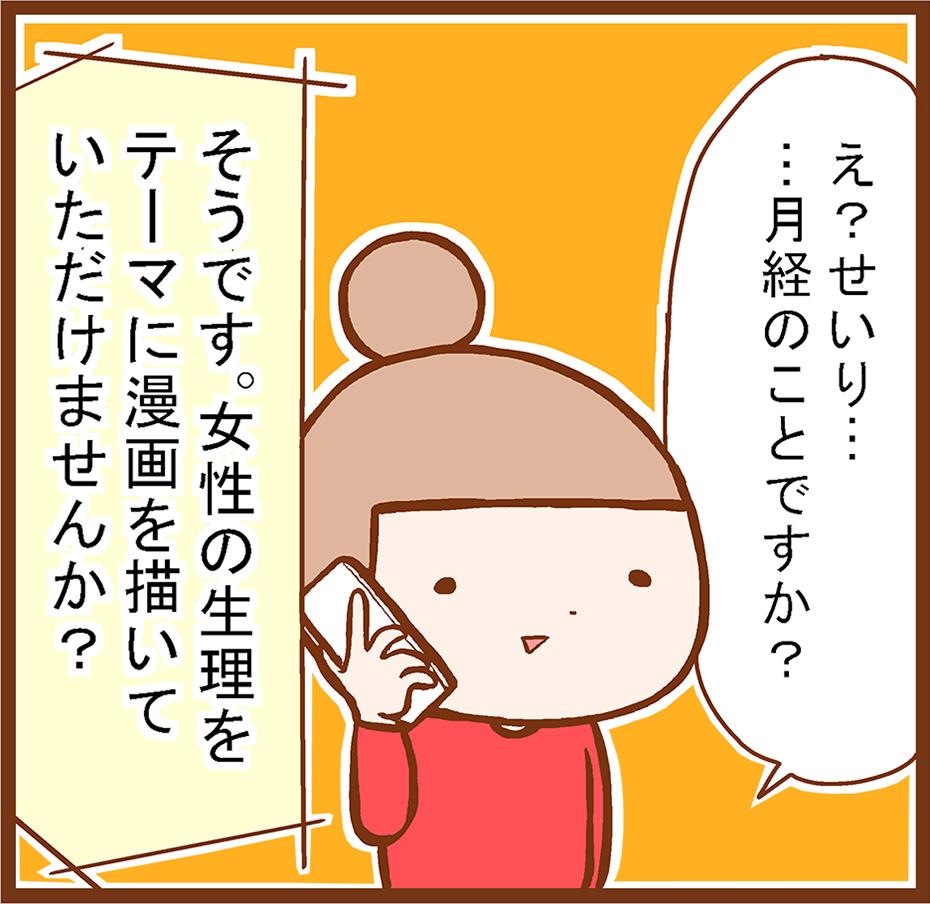 manshu01-2[1]