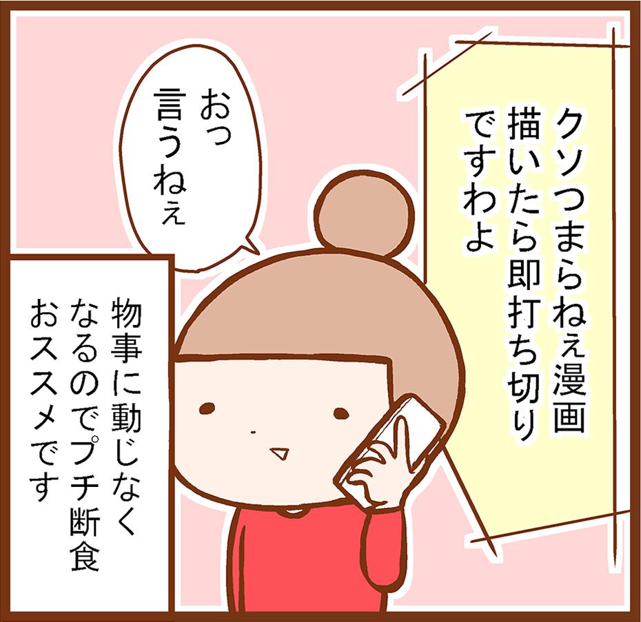 manshu010-4[1]