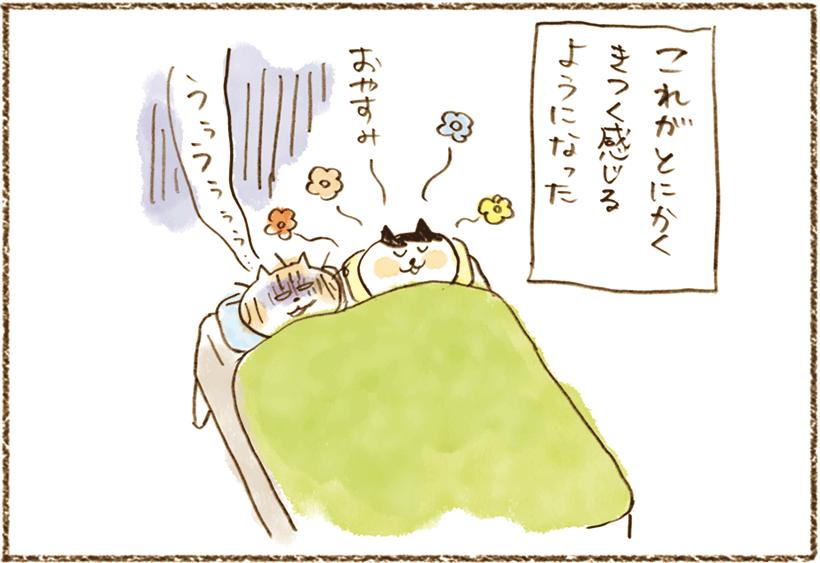 neko03_005[1]