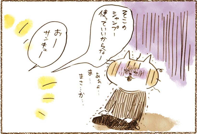 neko03_008[1]