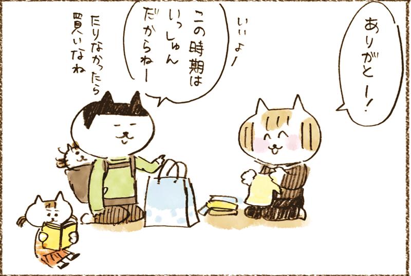 neko05_13[1]