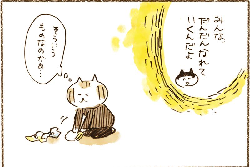 neko05_18[1]
