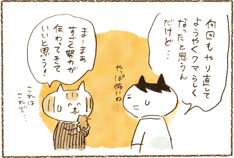 neko06_43[1]