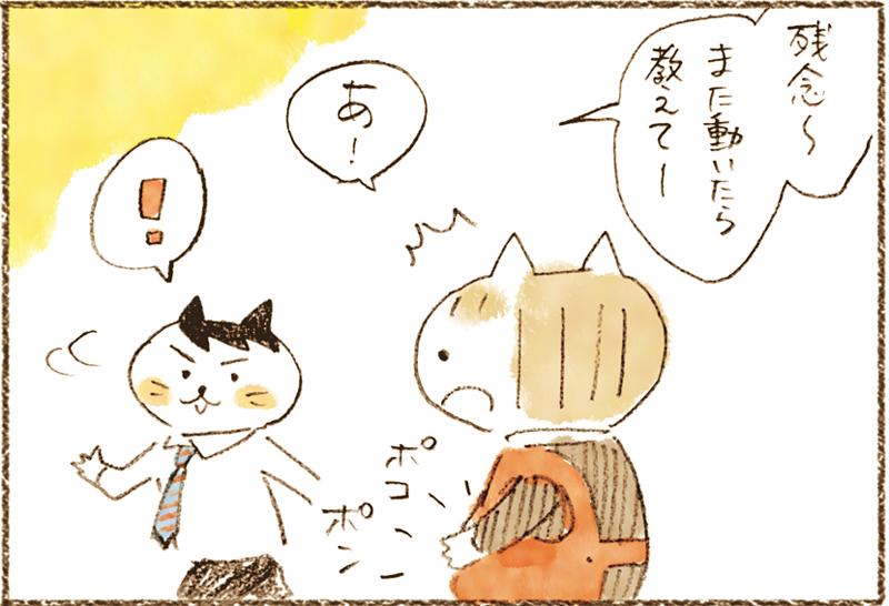 neko07_017[1]