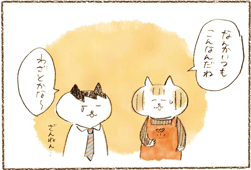 neko07_019[1]