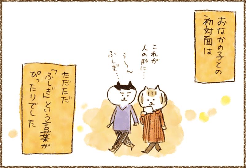 neko2-14[1]