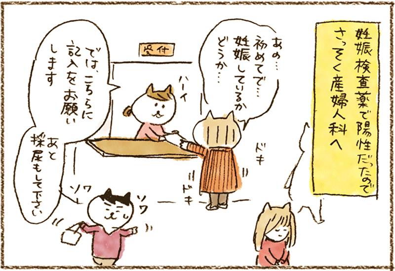 neko2-2[1]