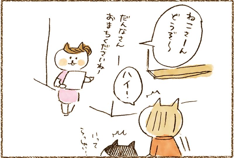 neko2-4[1]