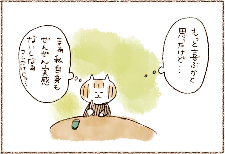 neko3_11[1]