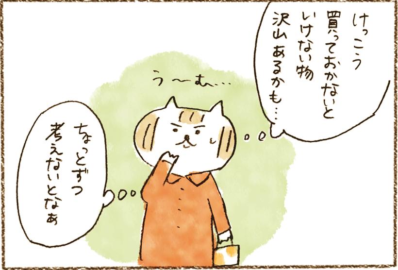 neko4_27[1]