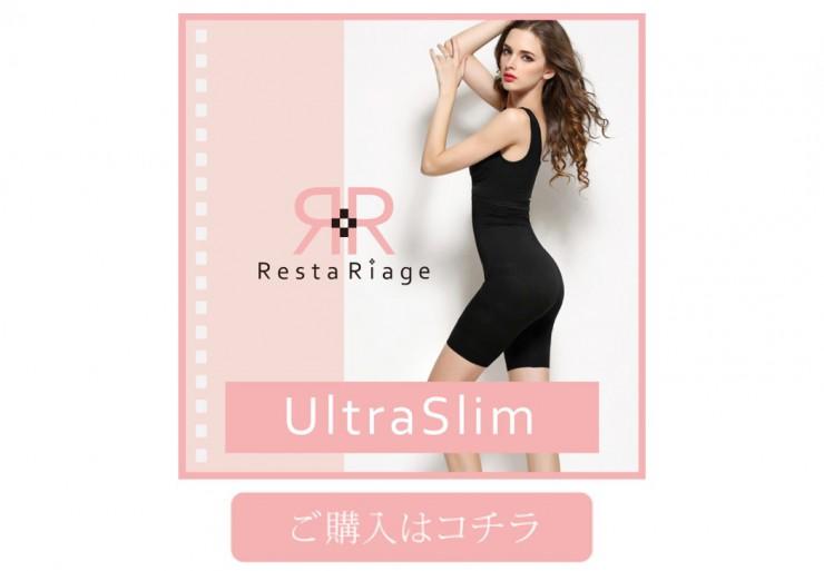 restariage_08_03