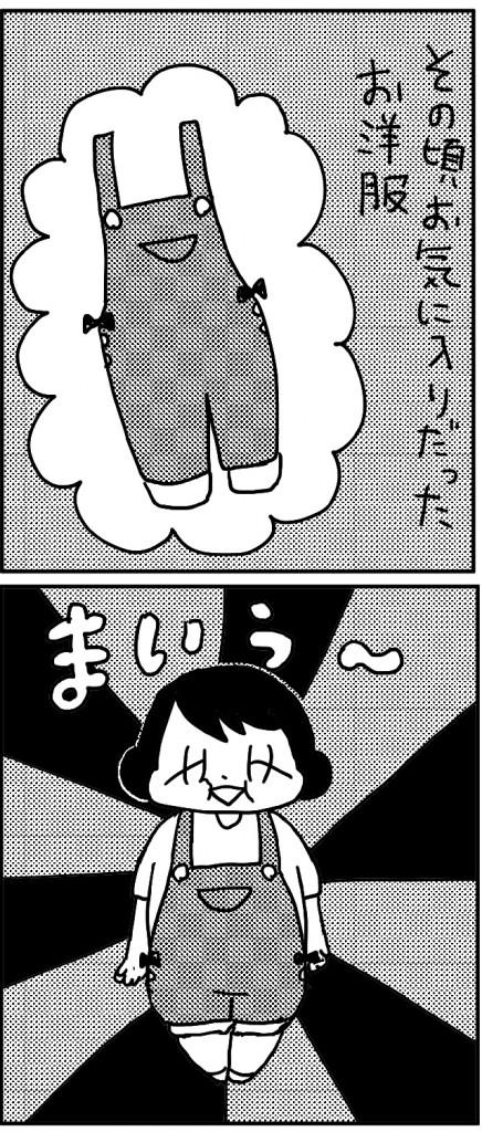runaruna_01_02[1]
