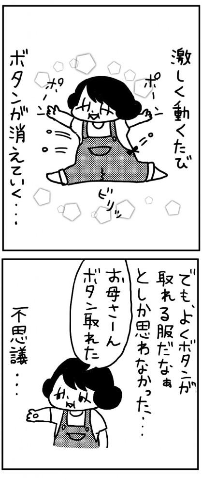 runaruna_01_03[1]