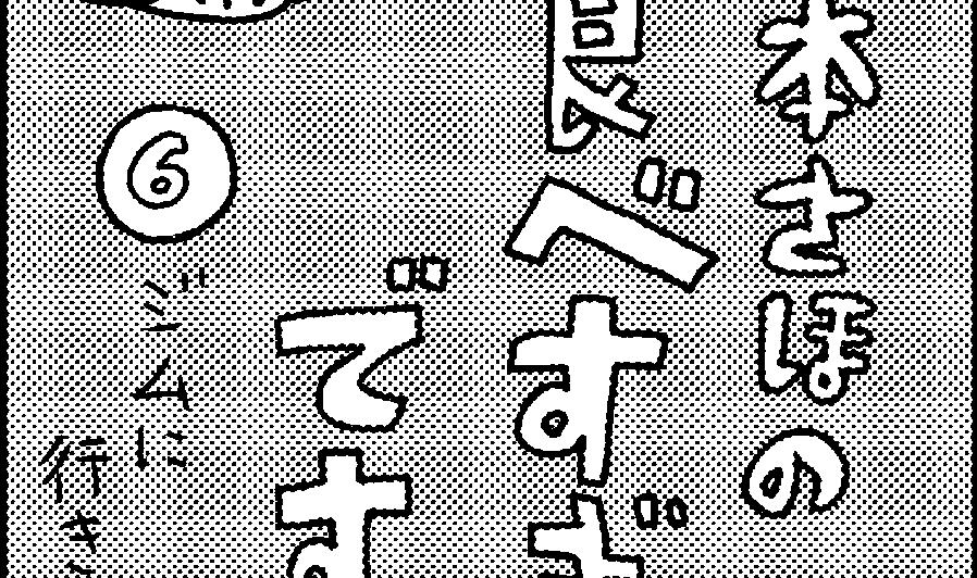 tabesugi6_1[1]