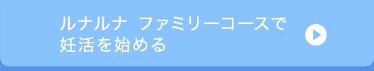 lunaluna_family_ninkatsu