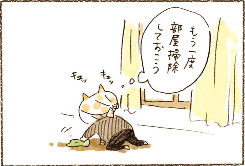 neko02